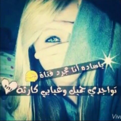 Pin By ملكة الاحساس On مشكلجية Arabic Jokes Arabic Love Quotes Jokes