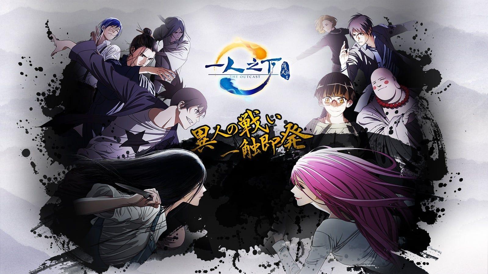 Hitori no Shita The Outcast Season 3 Batch Subtitle