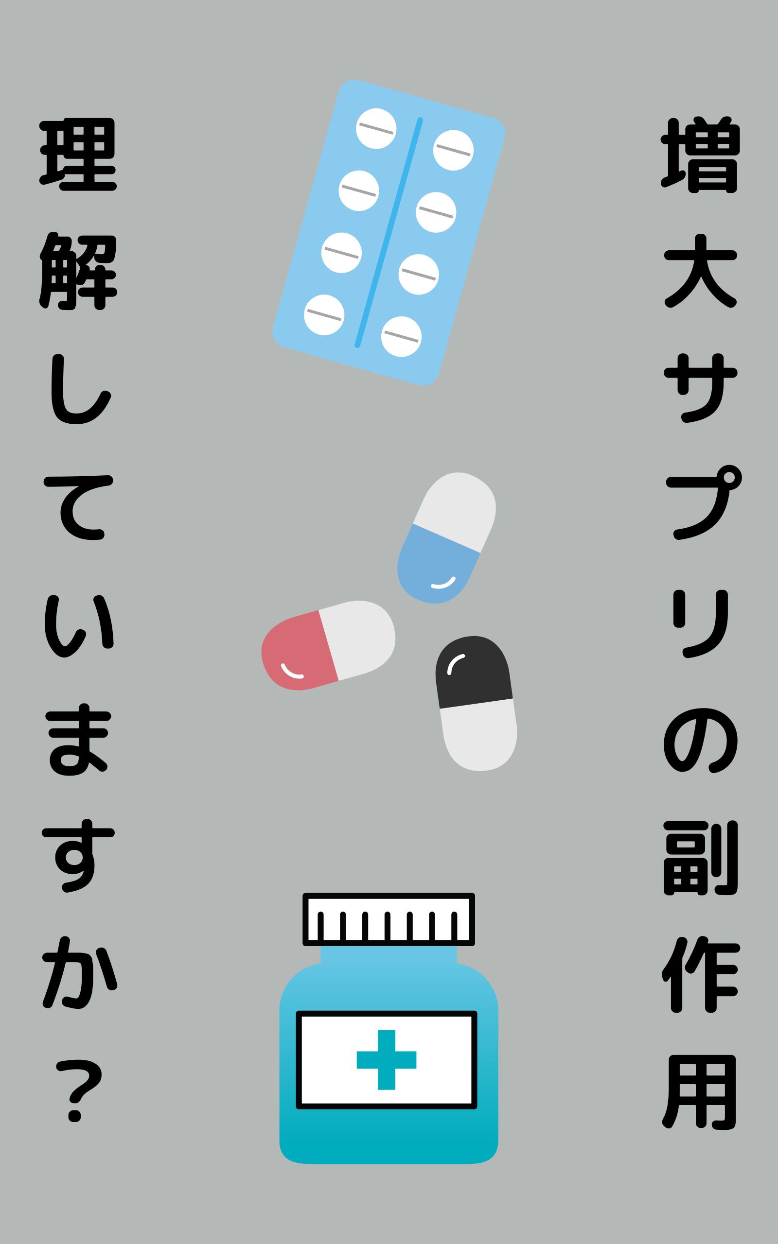 副作用 ぺ サプリ ニス 増大