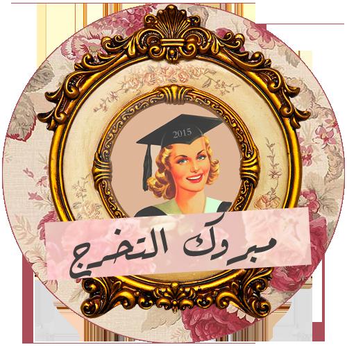 Image Result For ثيمات تخرج Graduation Girl Graduation Poster Graduation Crafts
