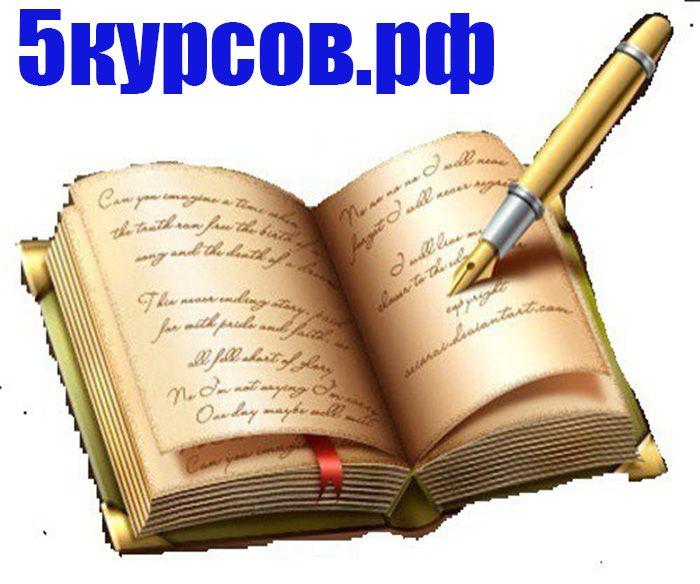 Контрольные курсовые дипломные работы на заказ Написание  Контрольные курсовые дипломные работы на заказ