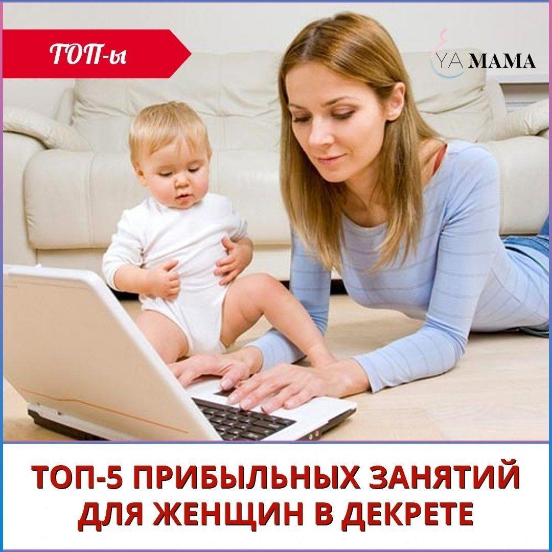 Работа на дому для девушки в декрете психолого педагогические модели работы с семьей