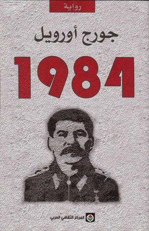 رواية 1984 جورج أورويل 1984 Book Book Club Books George Orwell