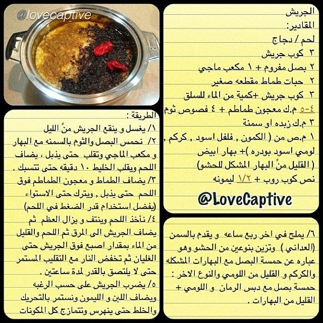 Instagram Photo Feed Arabic Food Cooking Recipes Recipes