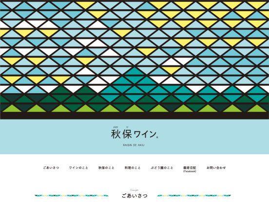 http://akiuwine.jp/  三角   秋保ワイン RASIN DE AKIU