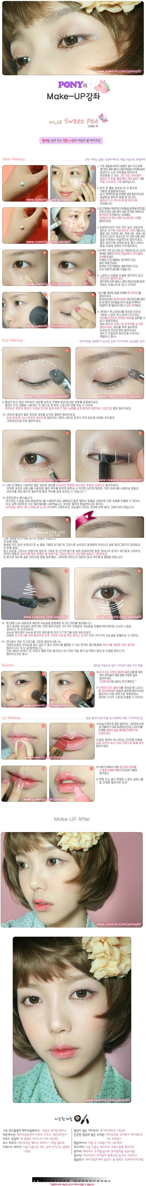 Ulzzang pony ponys makeup book on kstargoods makeup korean makeup tutorials baditri Images