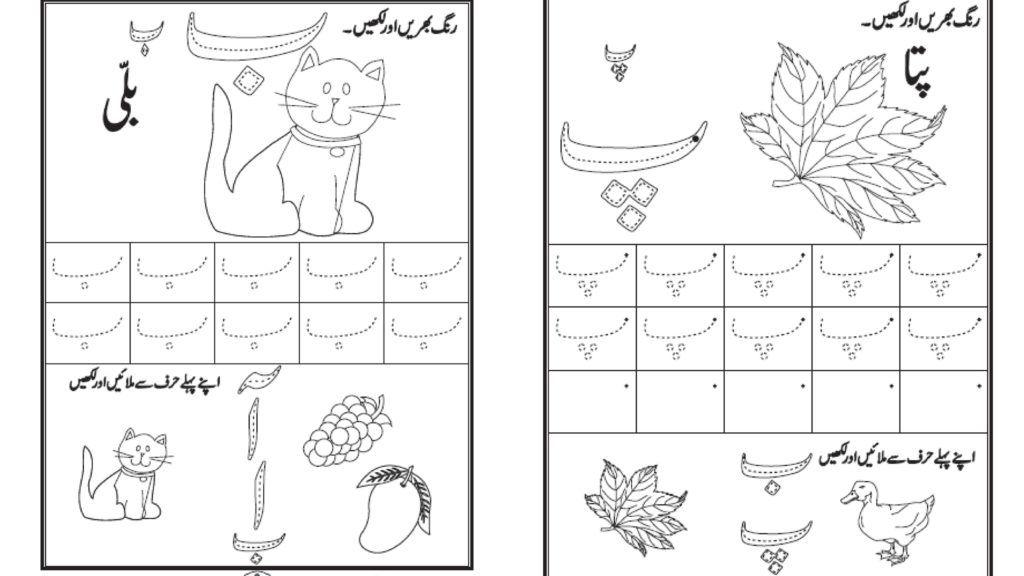 Umeed Preschool Program Worksheets For Playgroup, Preschool Programs,  Alphabet Worksheets Preschool