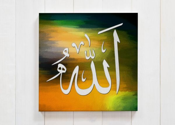 Name of Allah - Asma Allah Abstract Islamic Calligraphy art