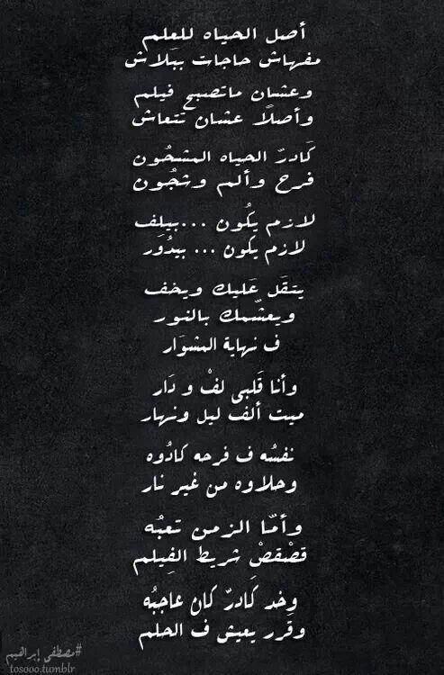مصطفى ابراهيم Arabic Words Arabic Quotes Quotes