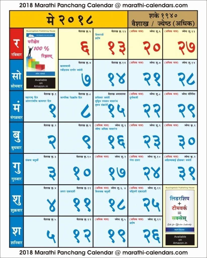 April 2019 Calendar Gujarati Calendar Format Example Dowload Calendar Wallpaper Calendar Calendar Pdf