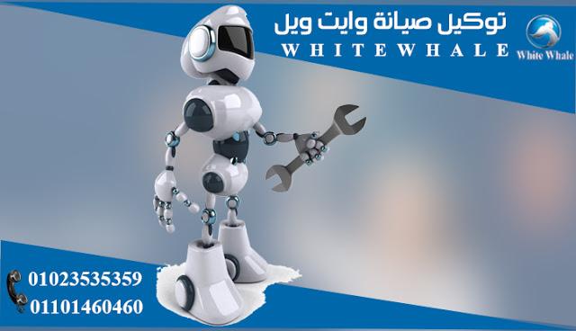 صيانة أجهزة وايت ويل 01101460460 Toilet Paper Holder Paper Holder White Whale