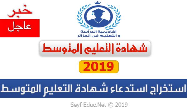 استخراج استدعاء شهادة التعليم المتوسط 2019 Http Www Seyf Educ Com 2018 05 2018 76 Html Allianz Logo Logos Allianz