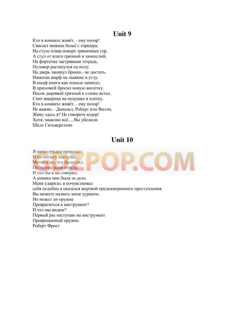 Контрольные работы по английскому языку погарская 5 класс