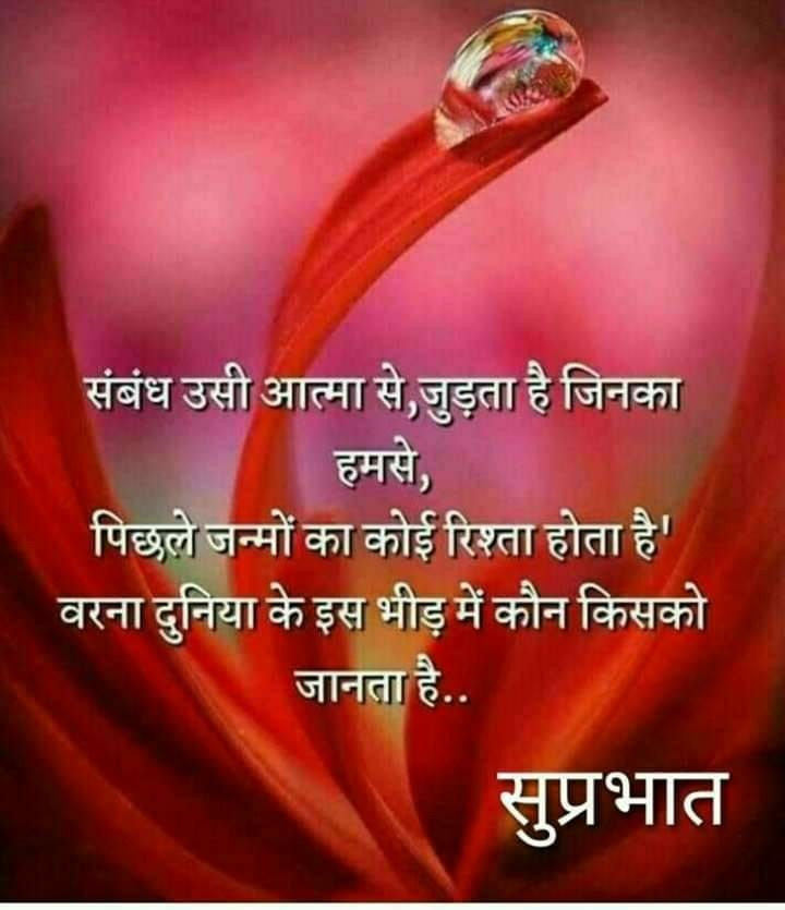 Pin by Harsh Ajitsaria on Jivan ki haqiqat   Hindi good ...