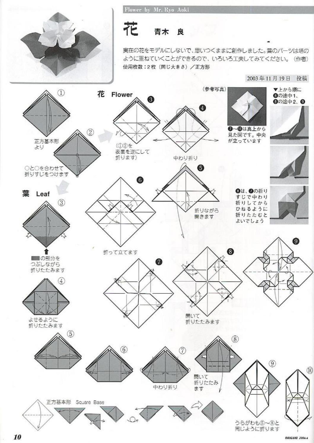 344 Origami Origami Diagrams And Diagram