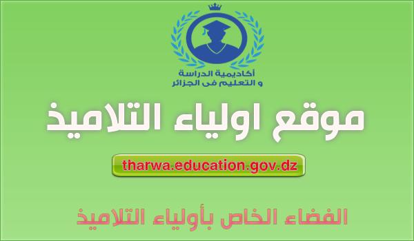 موقع أولياء التلاميذ Tharwa Education Gov Dz Http Www Seyf Educ Com 2018 03 Tharwa Education Gov Dz Html