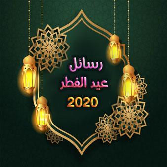موعد عيد الفطر 2020 وقت صلاة عيد الفطر المبارك في مصر والسعودية والامارات وفلسطين Iphone Wallpaper Free Message Wallpaper