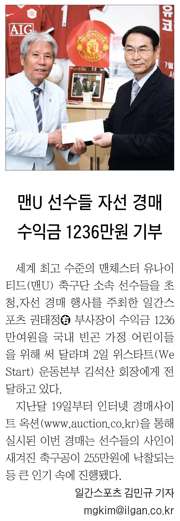 2007년 8월 3일 맨U선수들 자선 경매 수익금 1236만원 기부