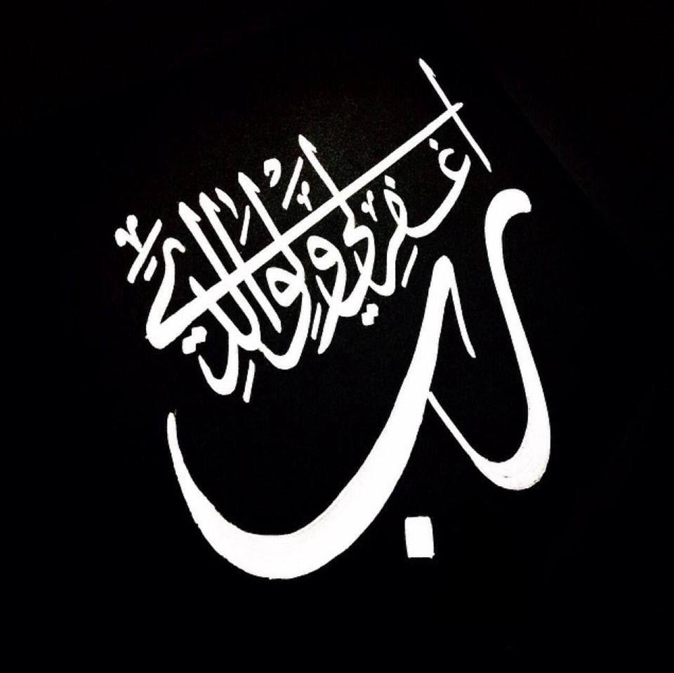 رب اغفر لي ولوالدي فن الخط العربي Art Of Arabic Calligraphy