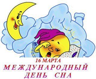 Картинки ко дню сна