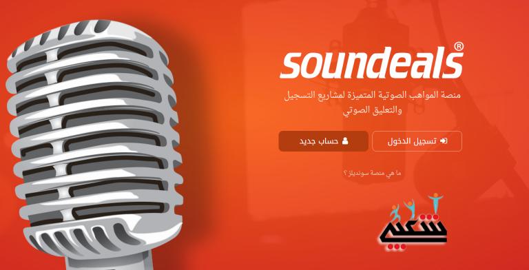 استثمر صوتك واربح 1000 شهريا من خلال موقع Soundeal Vintage Microphone My Favorite Things Alae