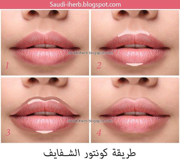 طريقة تكبير الشفايف بالكونتور Makeup Makeup Tutorial Lip Makeup