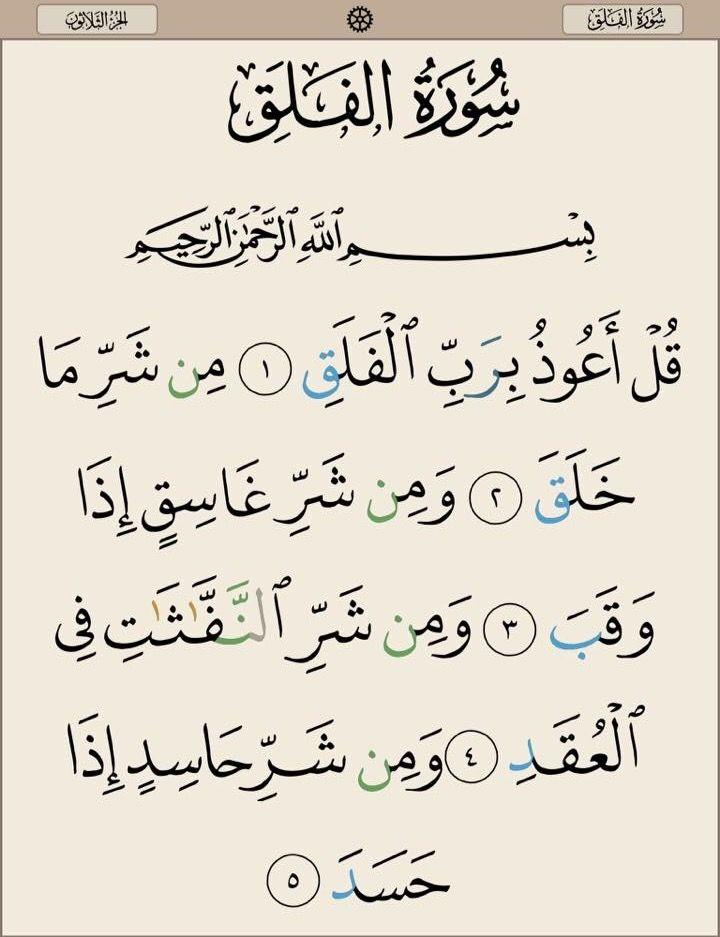 Pin Oleh Marzia Hosseini Di ١١٣ سورة الفلق Kaligrafi