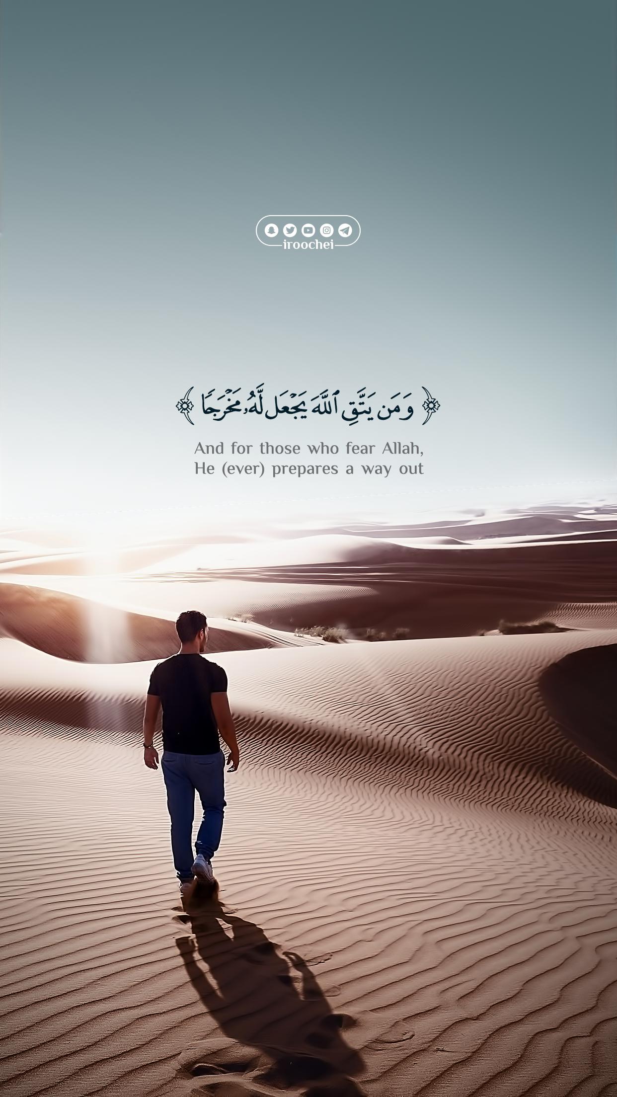 ومن يتق الله يجعل له مخرجا Quran Quotes Verses Beautiful Quran Quotes Quran Quotes