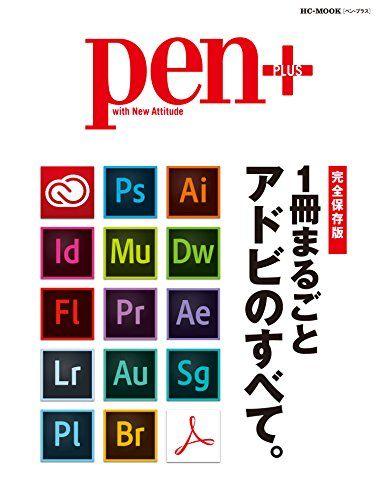Pen+(ペン・プラス) 1冊まるごと アドビのすべて。 (HC-ムック):Amazon.co.jp:本