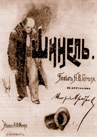 """El capote de Nicolai Gógol. Cuento de """" Historias de San Petersburgo"""""""