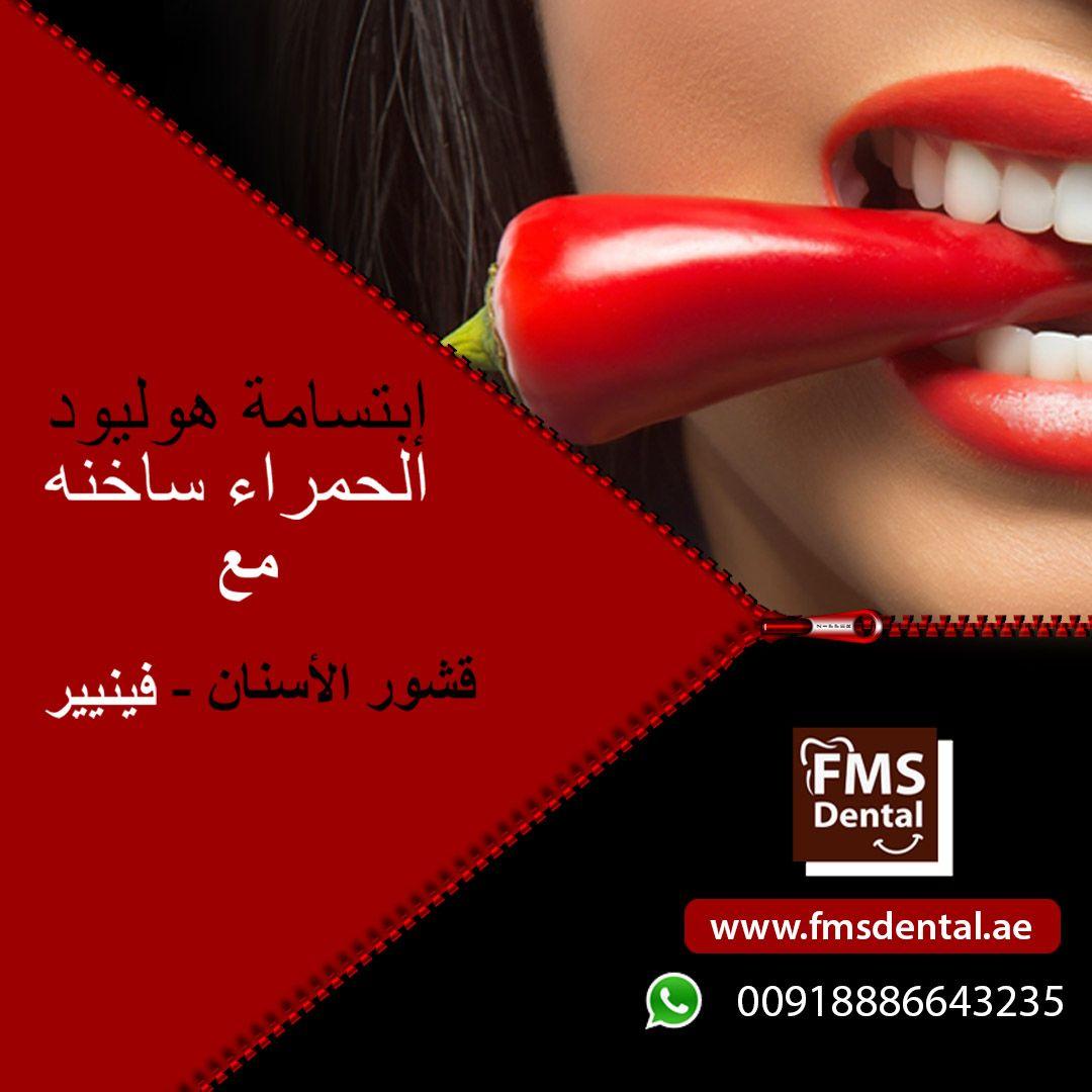 إبتسامة هوليود هوليود سمايل Cosmetic Dentistry Dentistry Dental