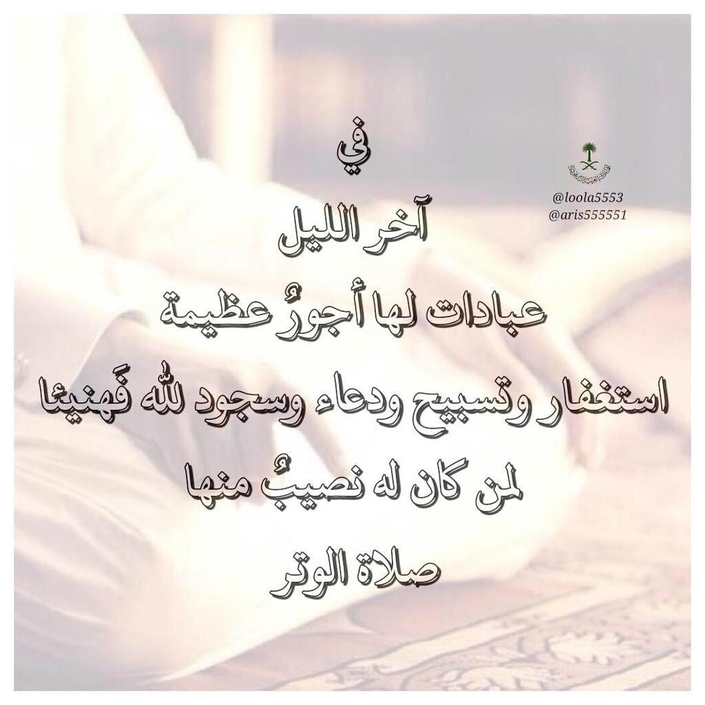 Desertrose صلاة الوتر Islam Writing Guidance