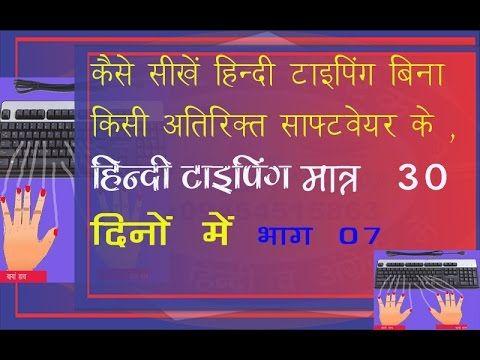 07 Hindi Typing Tutor for Kruti Dev font Learn Hindi Typing Easily