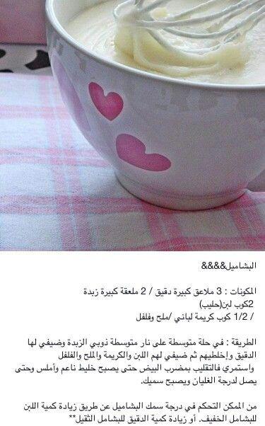 صوص البشاميل Food Cooking Tableware