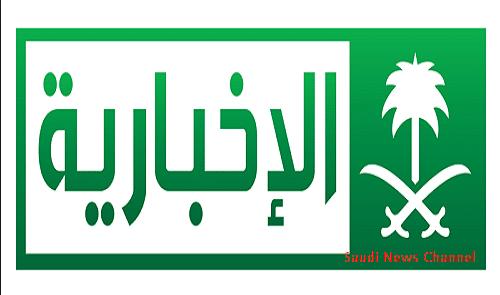 شاهد بث مباشر لقناة السعودية الإخبارية مجانا على الإنترنت قناة الإخبارية هي محطة فضائية سعودية إخبارية باللغة العربية وهي ا Gaming Logos Logos News Games