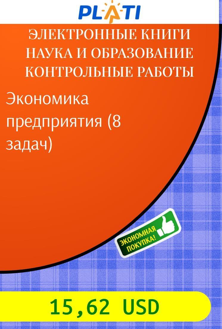 Экономика предприятия задач Электронные книги Наука и  Экономика предприятия 8 задач Электронные книги Наука и образование Контрольные работы