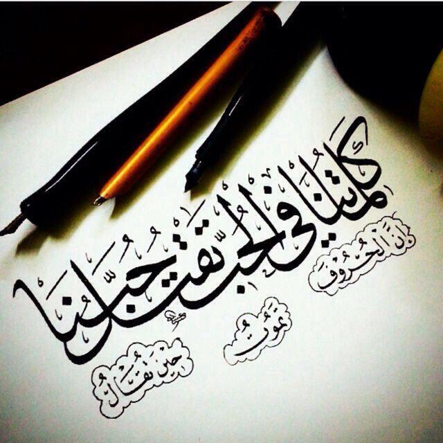 كلماتنا في الحب تقتل حبنا ان الحروف تموت حين تقال Word Drawings Calligraphy Art Arabic Calligraphy
