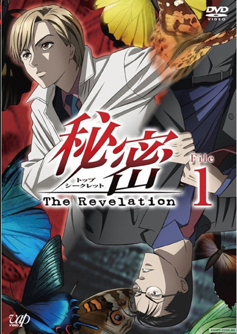 Himitsu The Revelation /// Genres Mystery, Police