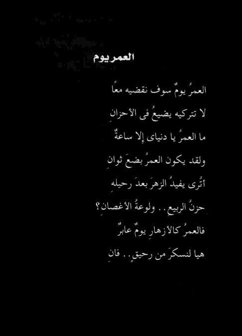 Pin By Ayman Zayed On عذب الكلام Poems Beautiful Poems Math