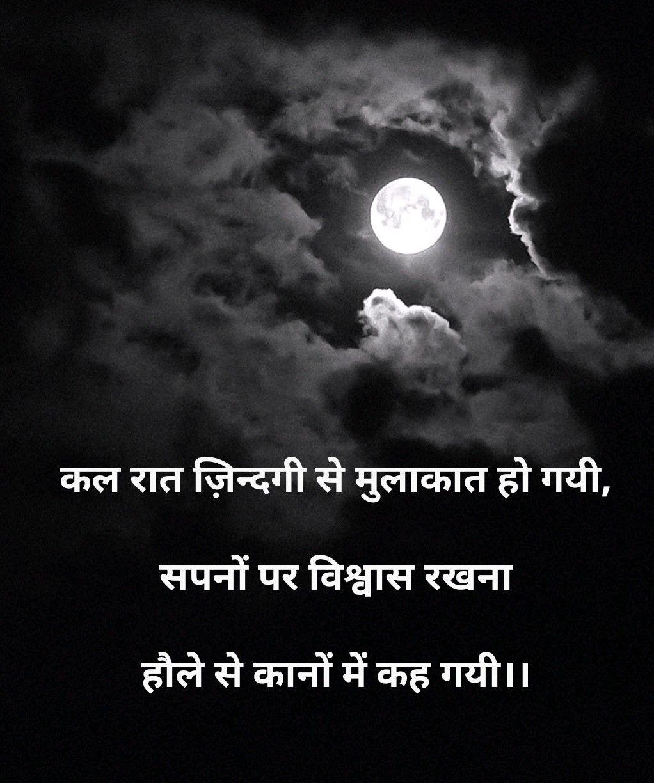 विश्वास #hindi #words #lines #story #short | Hindi quotes ...
