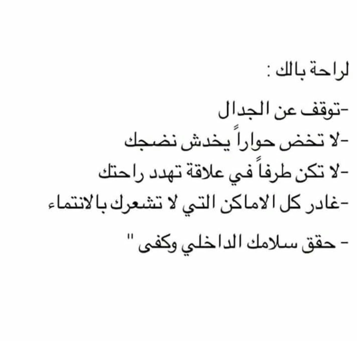 Pin By Fatima On كلام جميل Book Quotes Quotations Photo Quotes