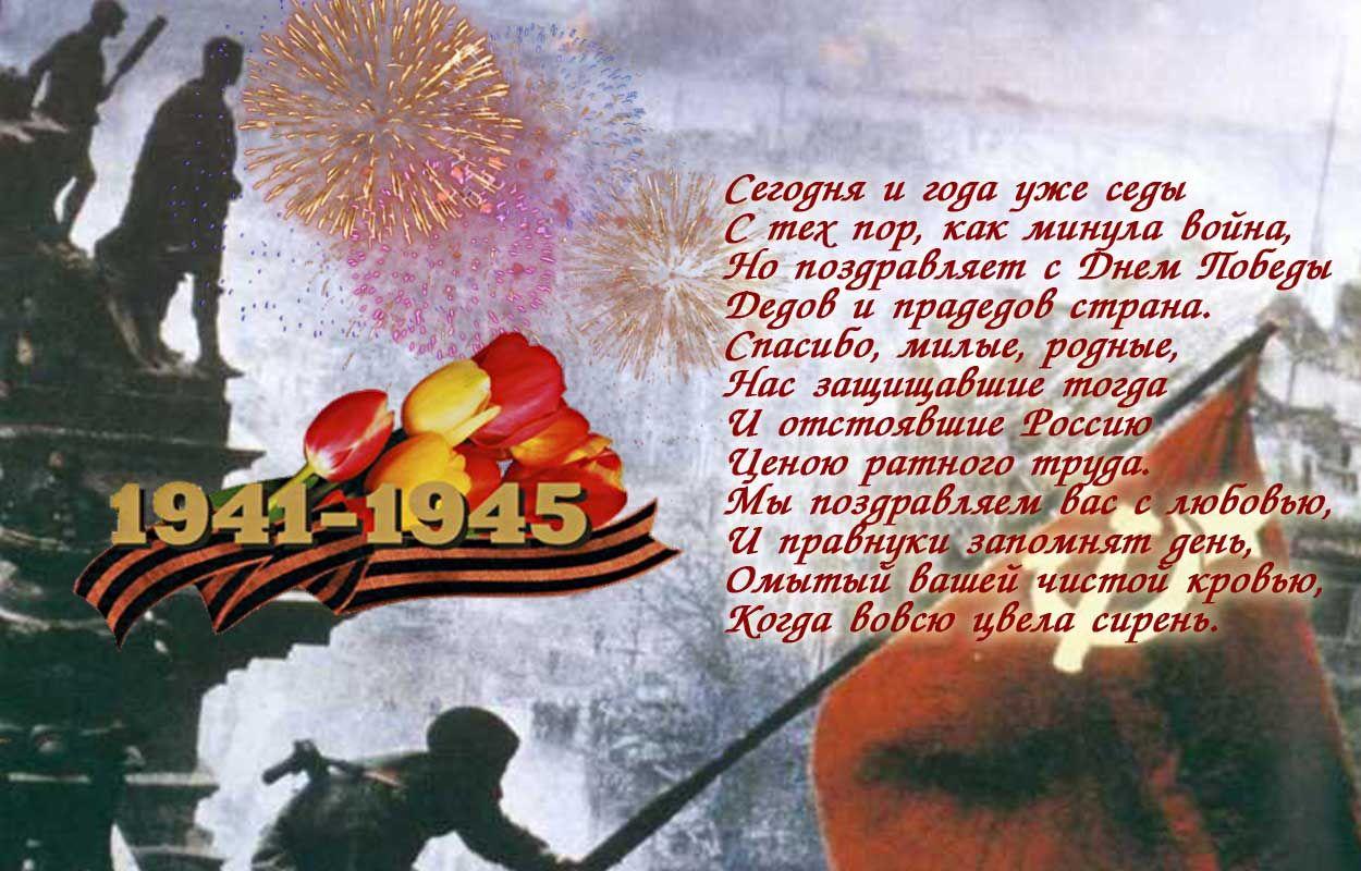 Поздравление ветерана войны с 9 мая на открытку, надписями жду