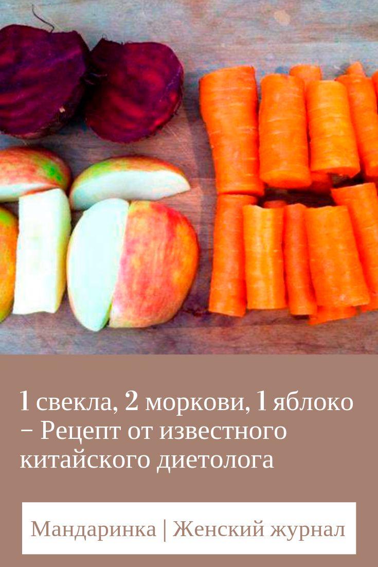 Яблоко и морковь для похудения отзывы