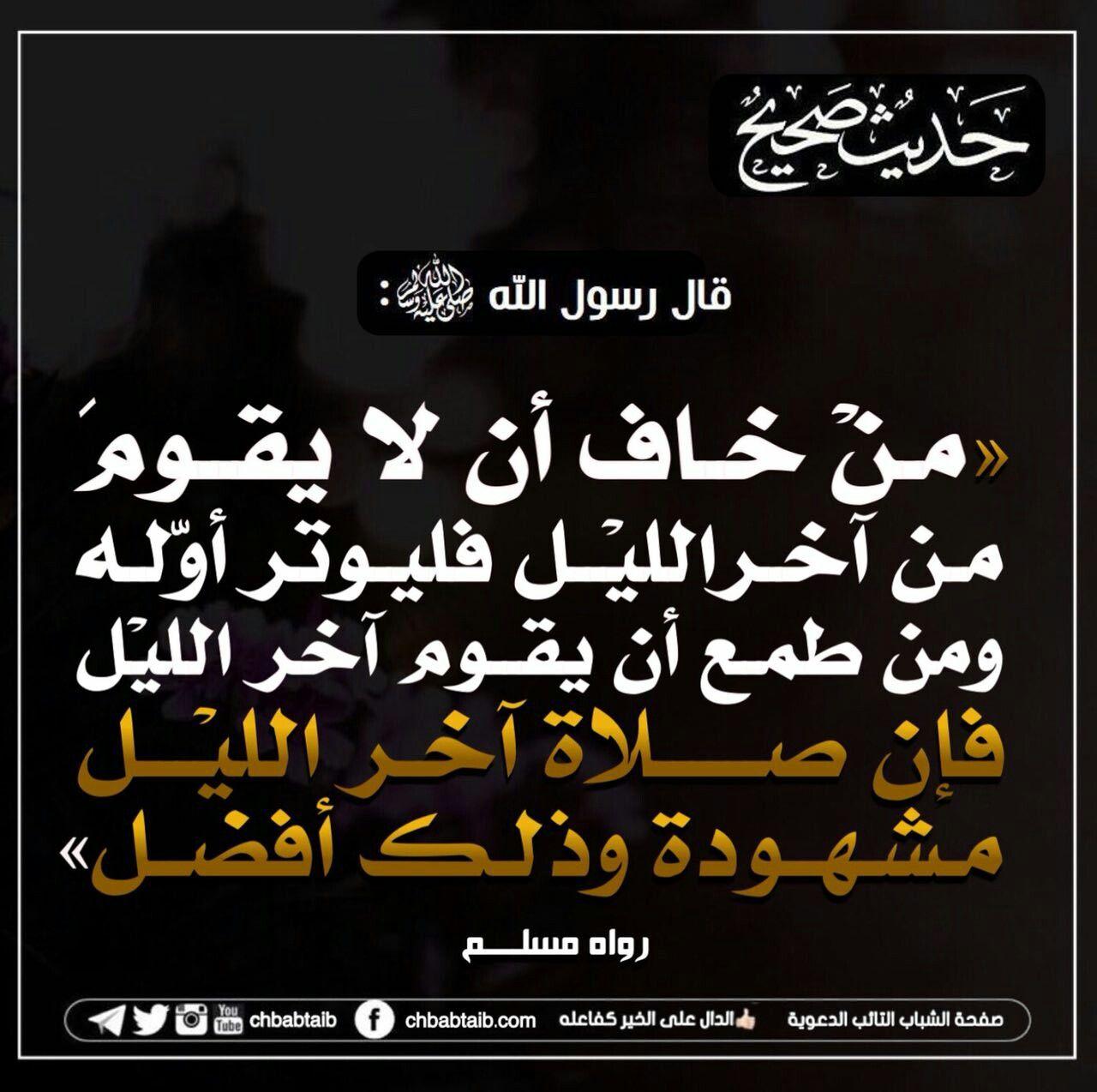 صلاة الوتر صلاة الليل القيام Quotes Hadith Islam