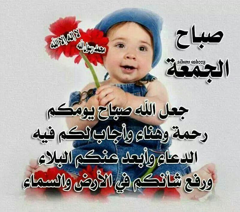 صباح الجمعه Feelings Islam Ramadan