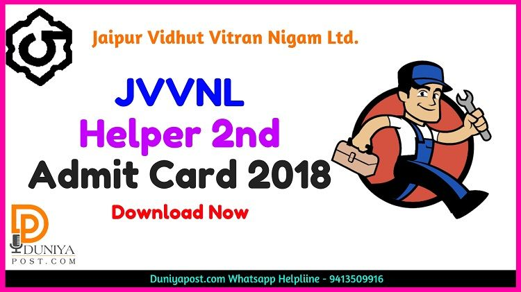 Direct Link To Download Jvvnl Helper 2nd Admit Card 2018 Cards Helper Name Wise