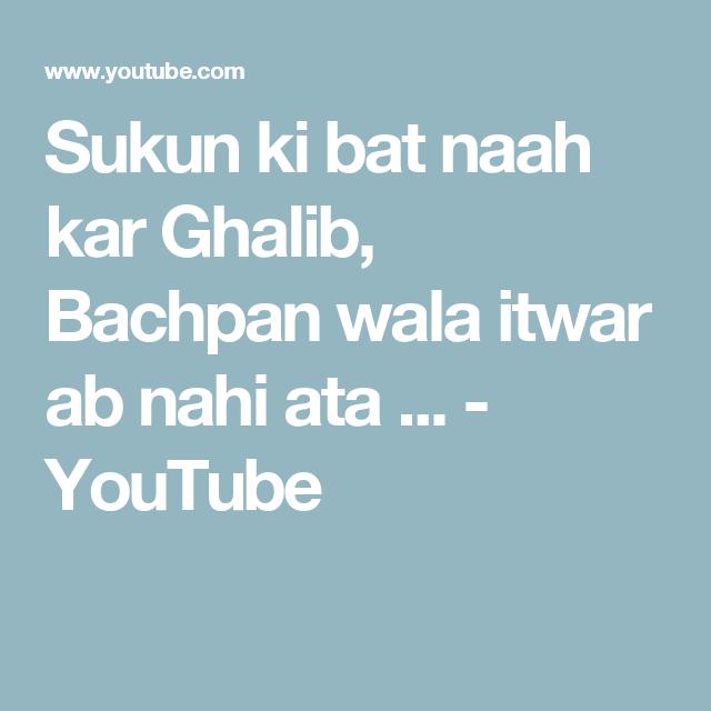 Sukun ki bat naah kar Ghalib, Bachpan wala itwar ab nahi ata
