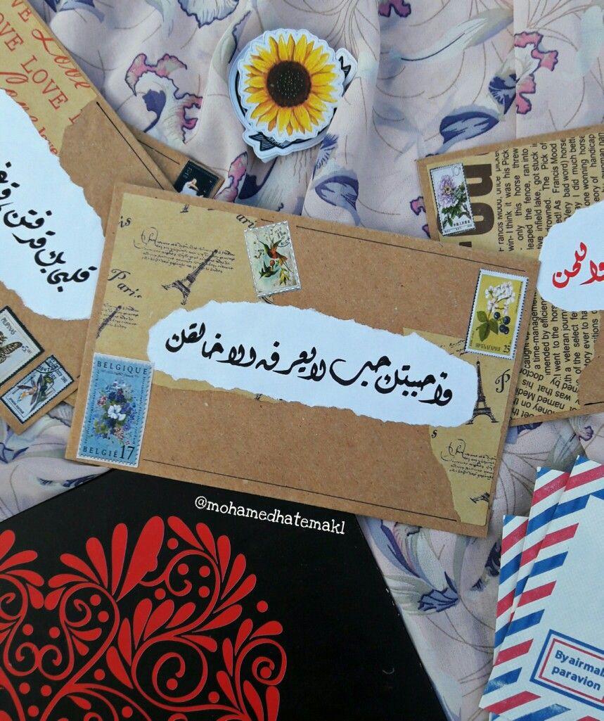 وأحببتك حب لا يعرفه الا خالقك New One Now Mail Art Envelopes Letter A Crafts Snail Mail Art