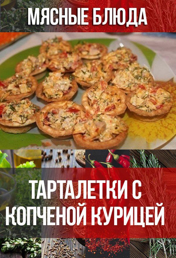 Тарталетки с копченой курицей #еда #кулинария #мясо # ...
