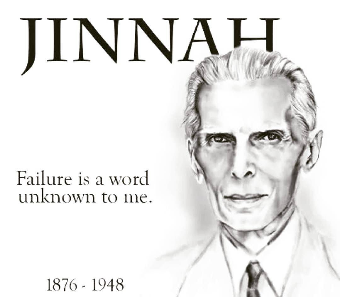 failure is a word unknown to me muhammad ali jinnah muhammad ali jinnah quaideazam